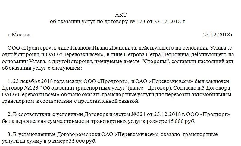 акт выполненных работ по грузоперевозкам в 2021 году