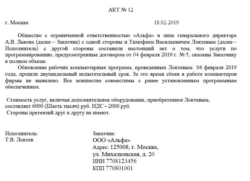 https://aktinfo.com/wp-content/uploads/2019/10/Kak-zapolnit-akt-okazannyh-uslug-s-fizicheskim-litsom-blank.jpg