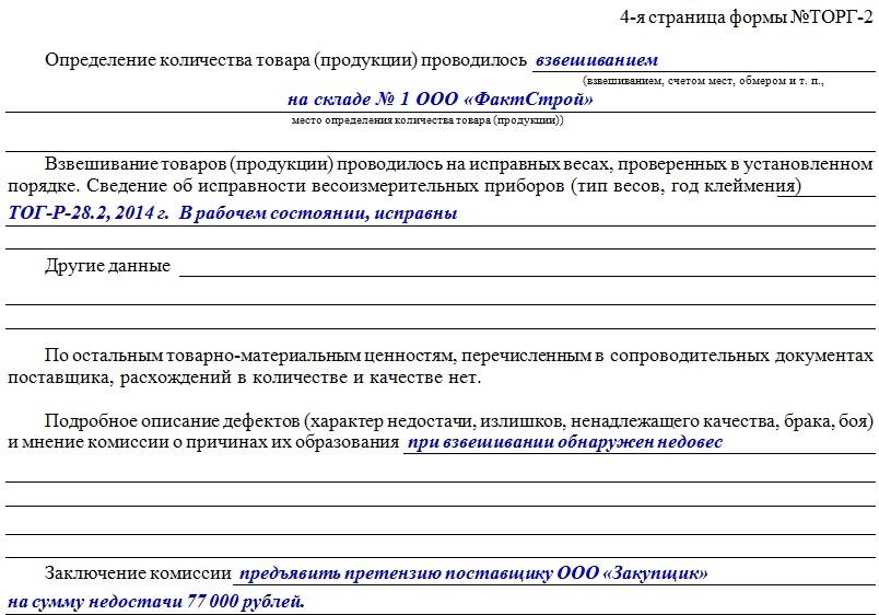 акт о расхождении по форме ТОРГ-2